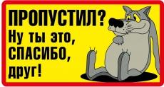 """1017 Наклейка """"Пропустил-Спасибо""""  виниловая, размер 10*12см"""