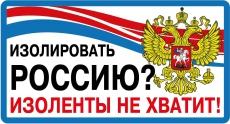 """1030 Наклейка """"Изолировать Россию"""" виниловая, размер 12*14см"""