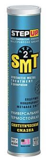 1635 STEPUP Универсальная термостойкая синтетич. смазка для шасси, SMT2 HIGH