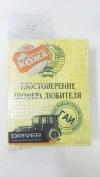 Автообложка с паспортом (кожа) ВДАОК4