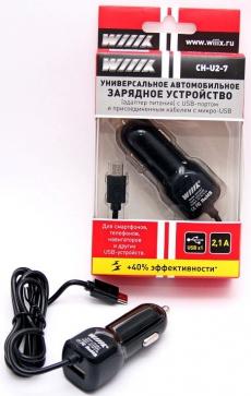 CH-U2-7 Зарядное устройство в авто с микро-USB WIIIX