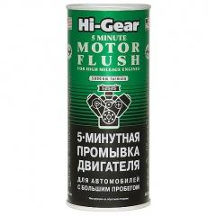 2204 HG 5-минутная промывка двигателя автомобилей с большим пробегом 5–MINUTE MOTOR FLUSH