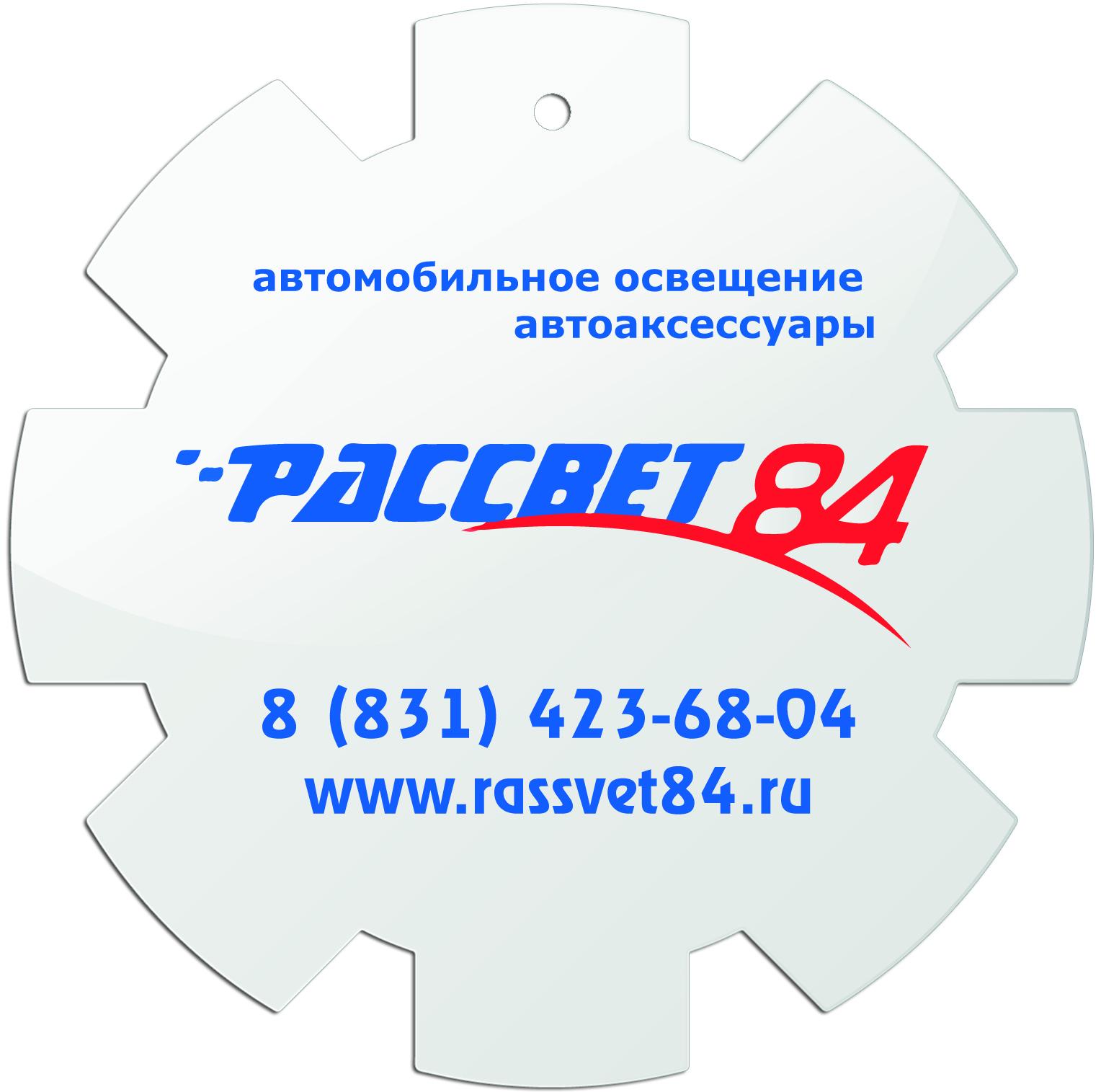 Автомобильный ароматизатор (Кокос)