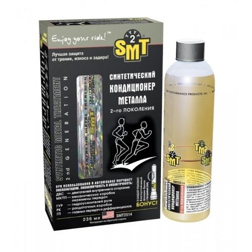 2521 SMT 100% cинтетический кондиционер металла 2-го поколения SYNTHETIC METAL 2nd